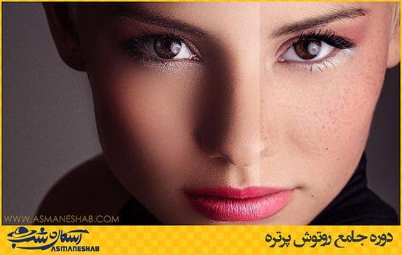 روتوش_پرتره