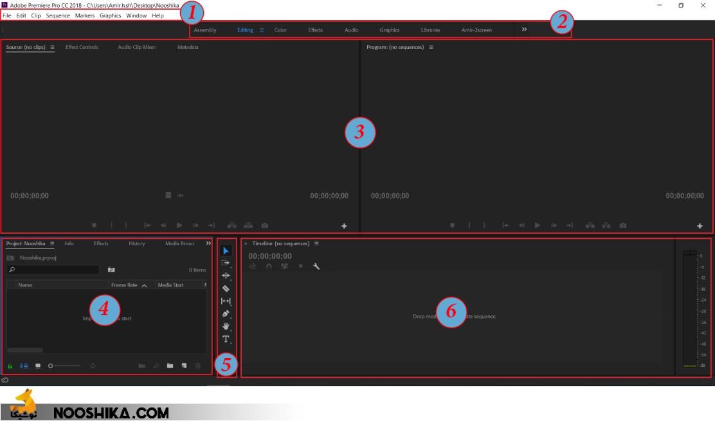 معرفی نرم افزار Premiere Pro