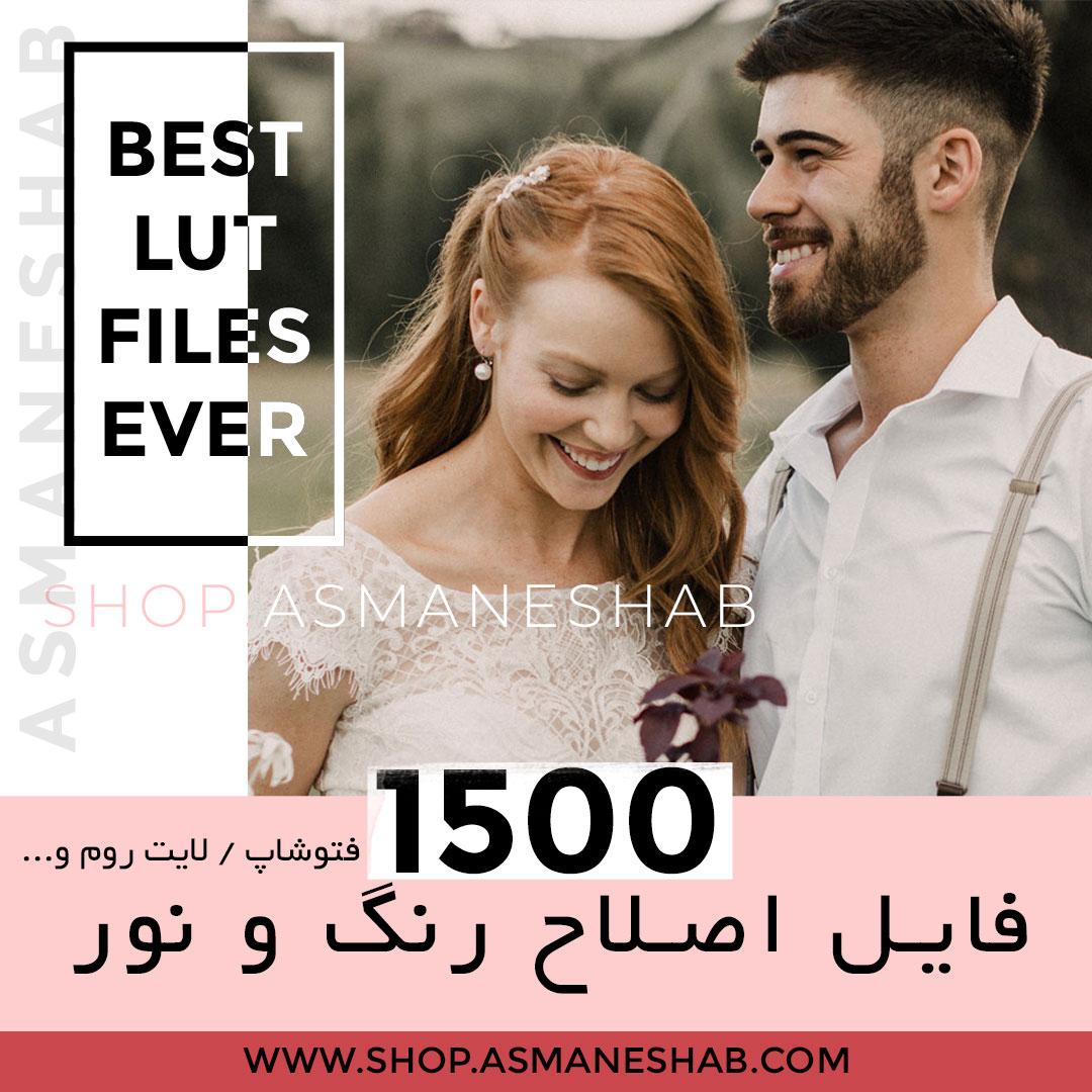 1500ـPreset_Photoshop