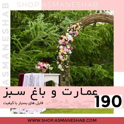 190-Baaghe-Sabz-&-Emaarat_-Cover