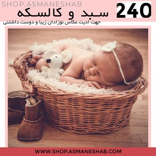 240_Basket_Cover