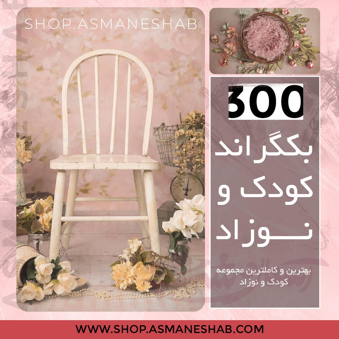 300-Koodak-_-Cover