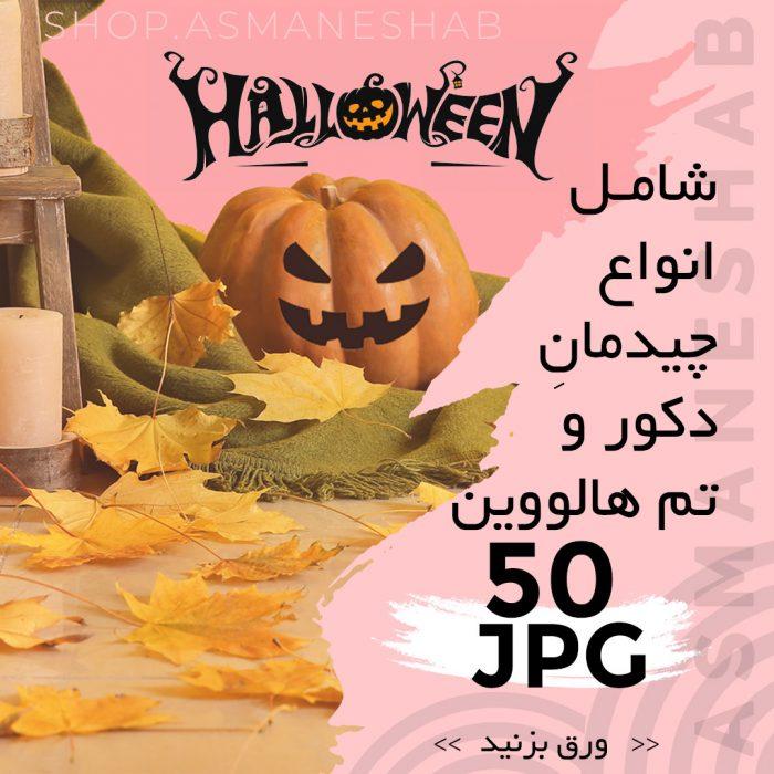 50_Haloween
