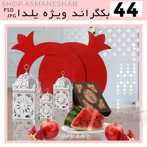 44-Yalda-Cover