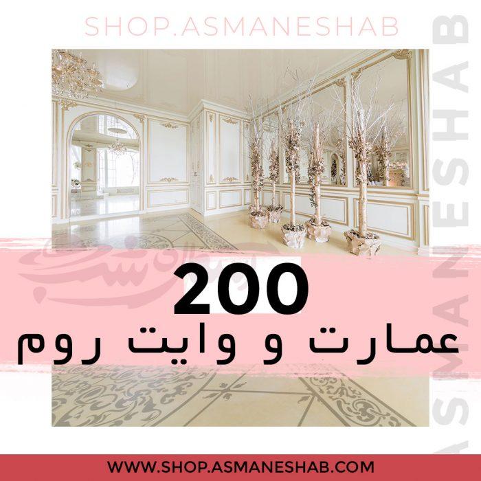 200_Emaarat